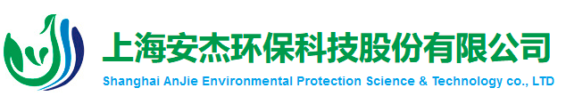 上海安杰环保科技股份有限公司 Shanghai AnJie Environmental Protection Science & Technology co., LTD