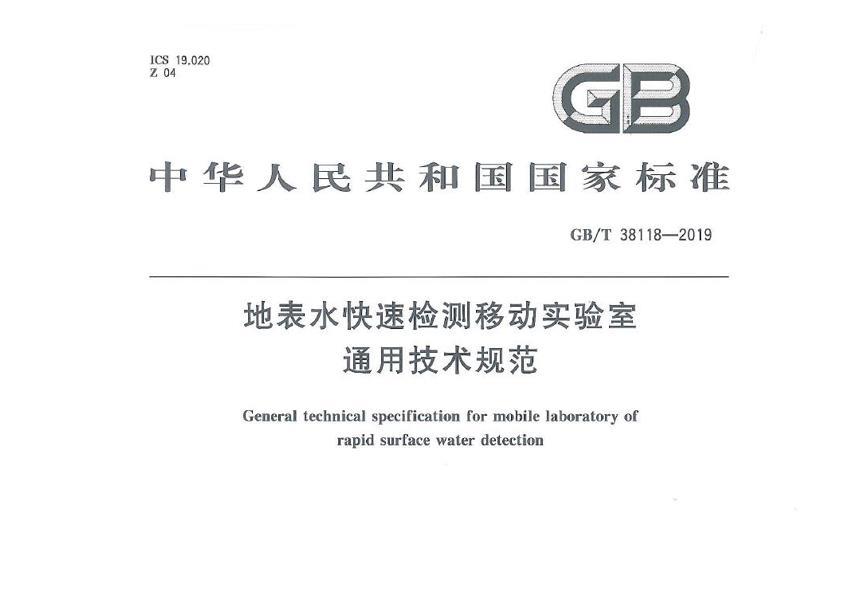 安杰科技参与起草的《GB/T 38118-2019 地表水快速检测移动实验室通用技术规范》获得批准发布