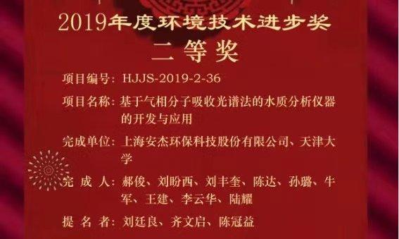 """安杰科技荣获""""2019年度环境技术进步奖""""二等奖"""