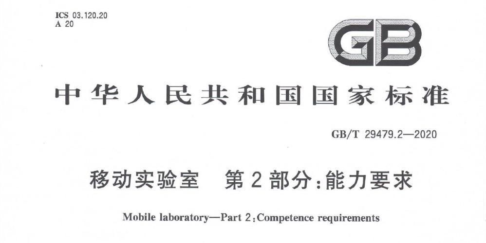 安杰科技参与起草的《GB/T29479.2-2020 移动实验室 第二部分:能力要求》获得批准发布