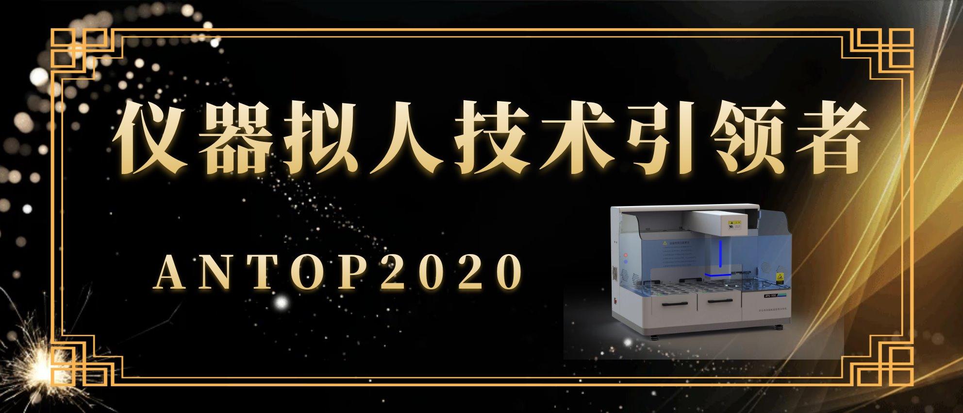 安杰科技荣获ANTOP2020 仪器拟人技术引领者奖