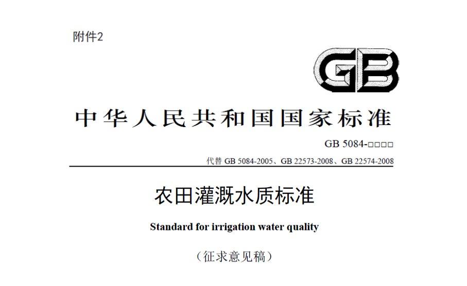 气相分子吸收光谱法标准被《农田灌溉水质标准》(GB 5084-2005)引用