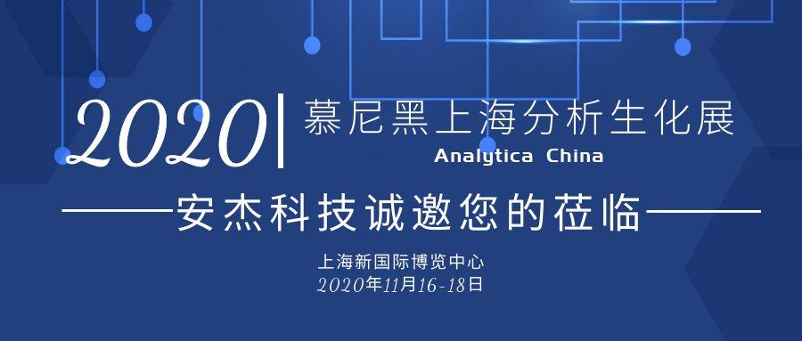 安杰科技诚邀您参观2020慕尼黑上海分析生化展