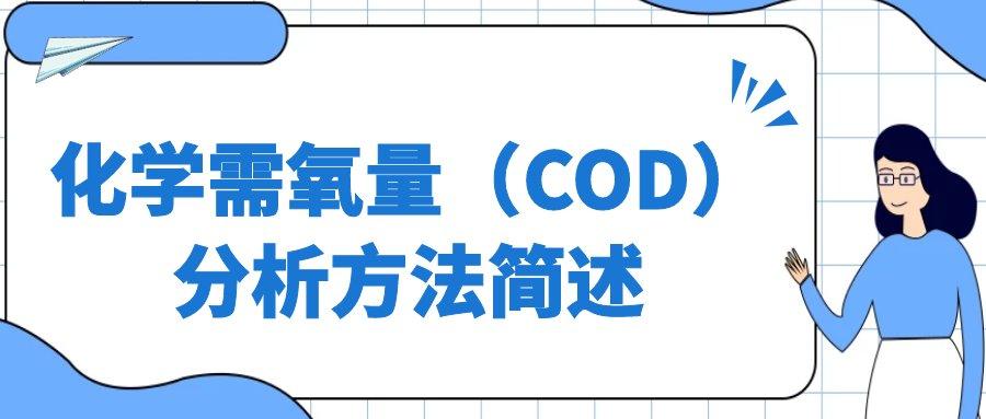 化学需氧量(COD)分析方法简述