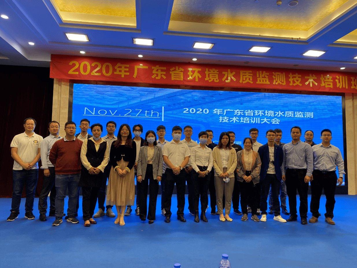 安杰科技亮相广东省环境水质监测技术培训班