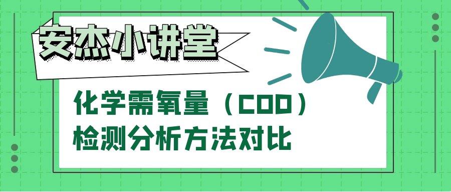 化学需氧量(COD) 检测分析方法对比