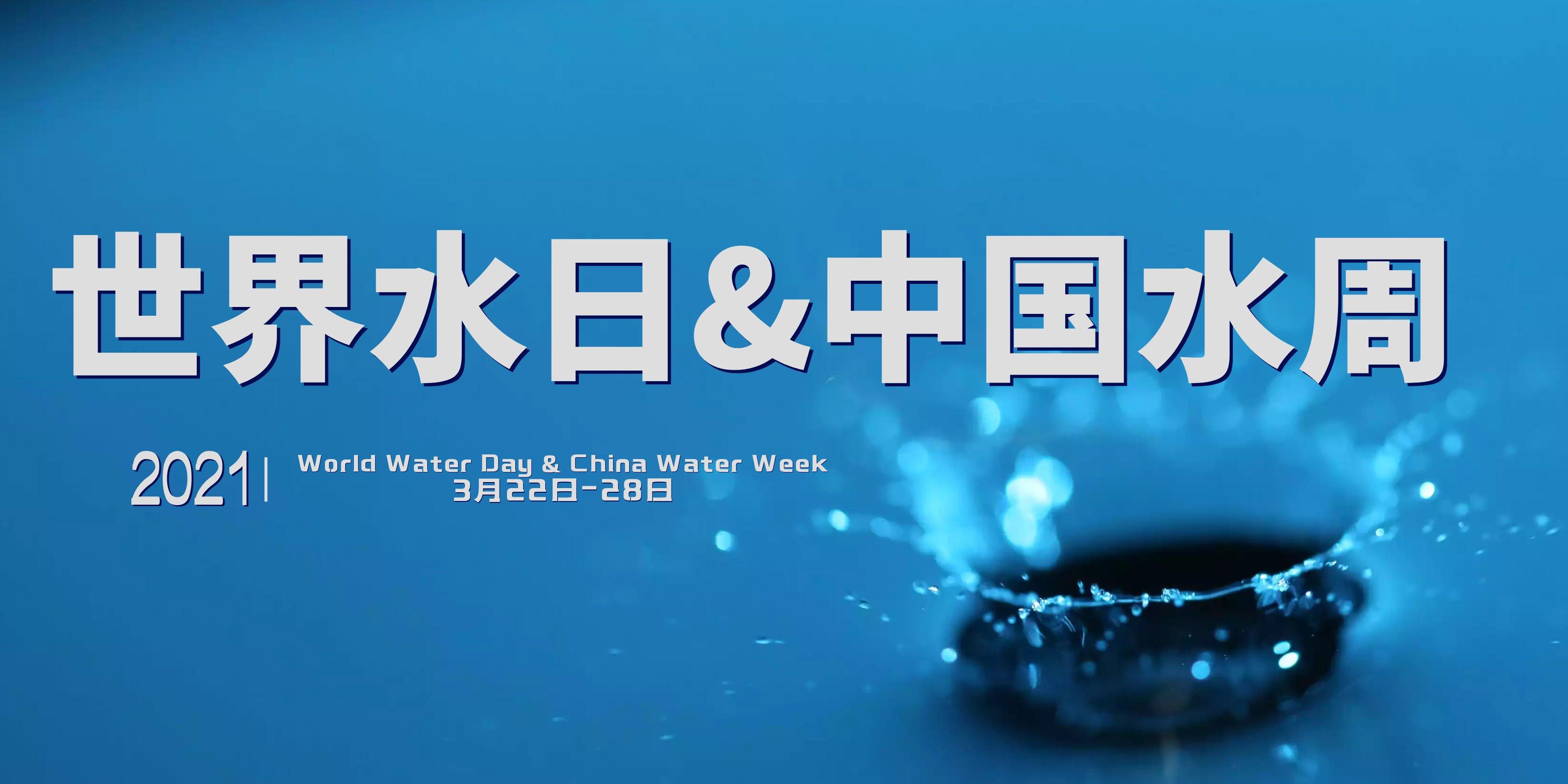 中国水周   珍惜水、爱护水