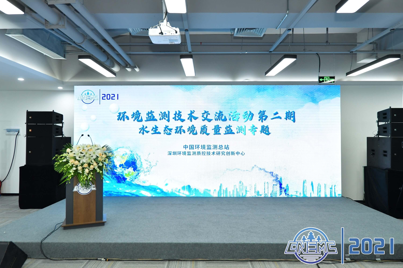 安杰科技精彩亮相中国环境监测总站创新中心技术研讨会