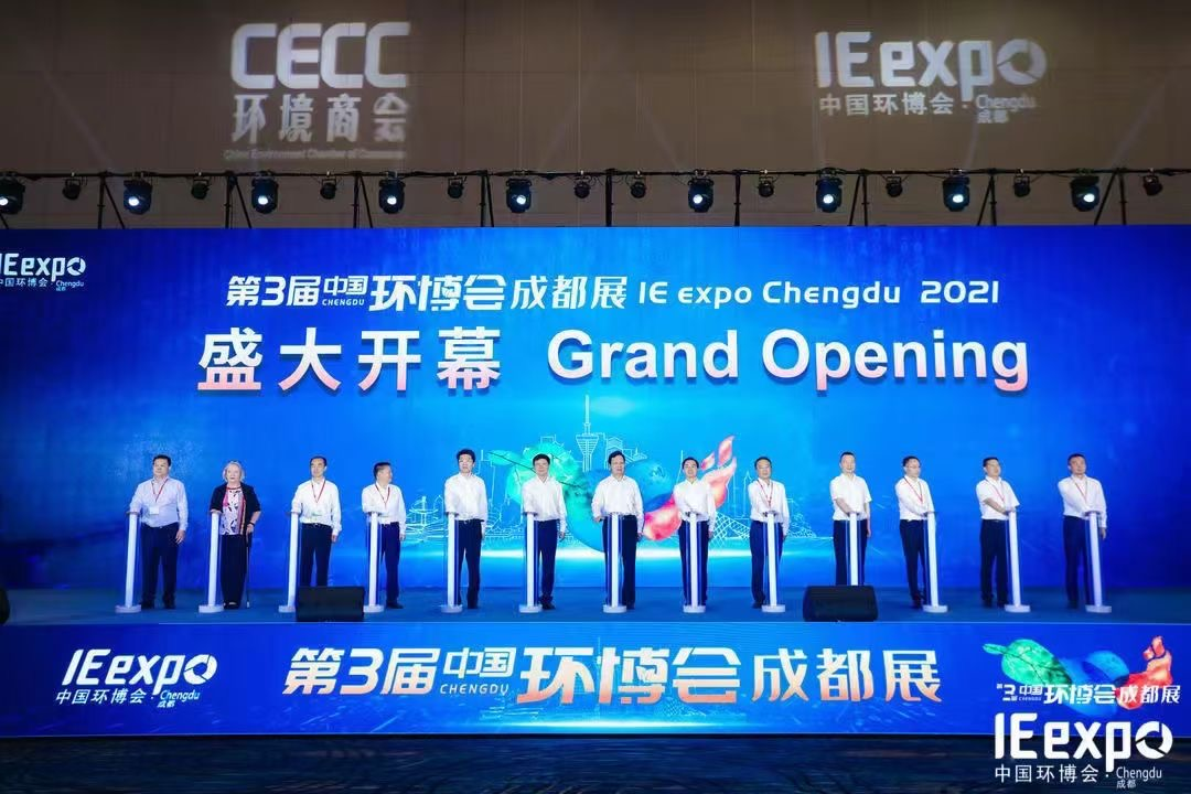 第三届中国环博会成都站圆满结束