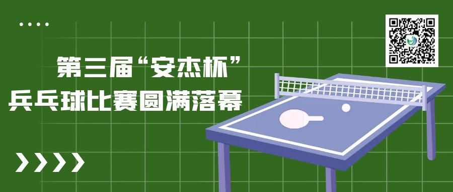"""第三届""""安杰杯""""乒乓球比赛圆满落幕"""