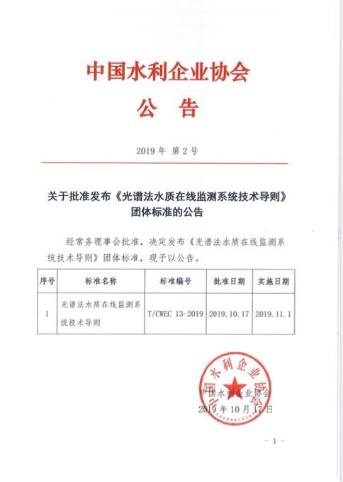 安杰科技荣获团体标准起草单位证书