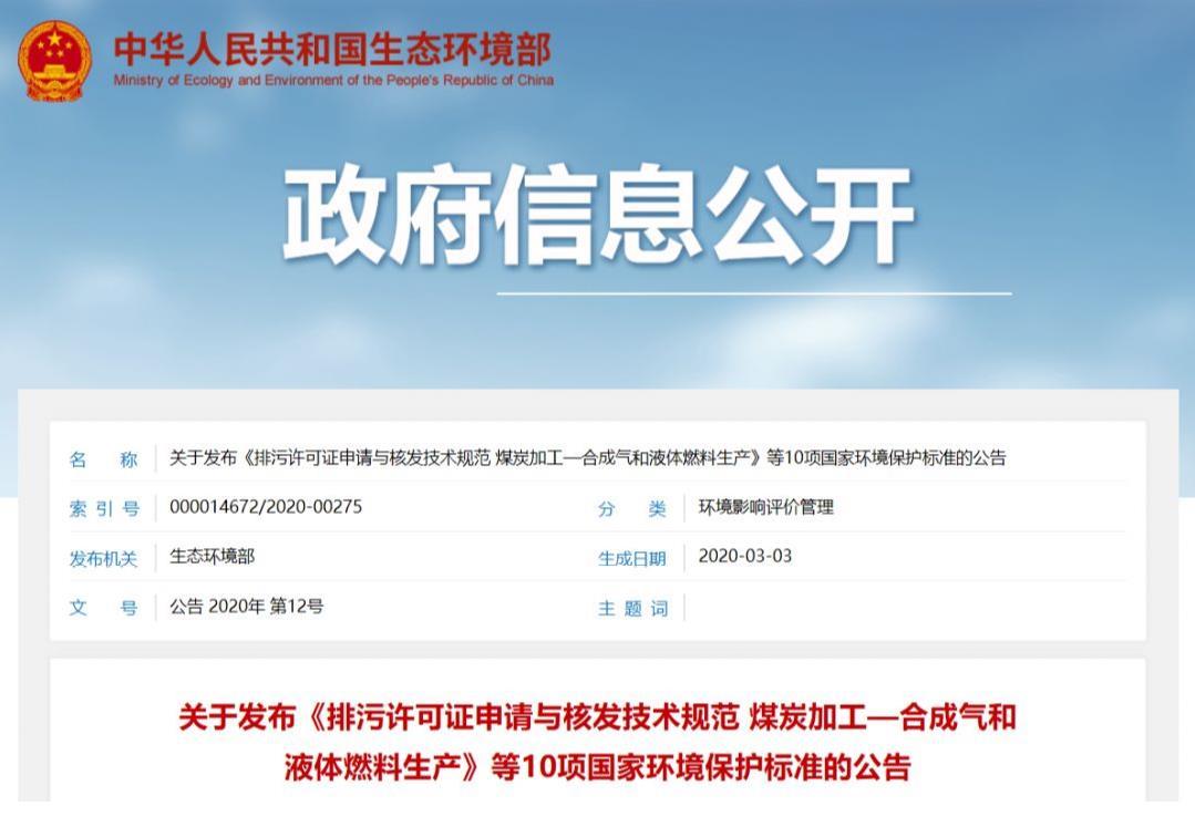 [转载]生态环境部一次性发布十项【排污许可技术规范】,2020年2月28日起施行(全文入库)