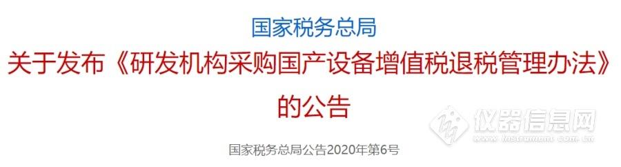 [转载]税务总局:研发机构采购国产设备,全额退还增值税!
